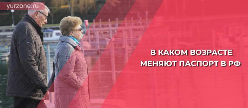 В каком возрасте меняют паспорт в РФ