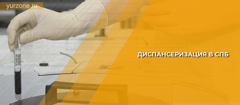 Диспансеризация в СПб