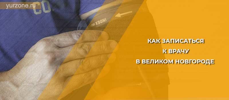 Как записаться кврачу вВеликом Новгороде