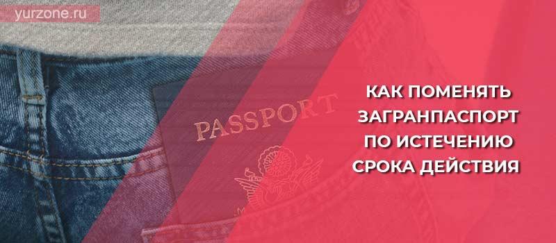 Как поменять загранпаспорт по истечению срока действия