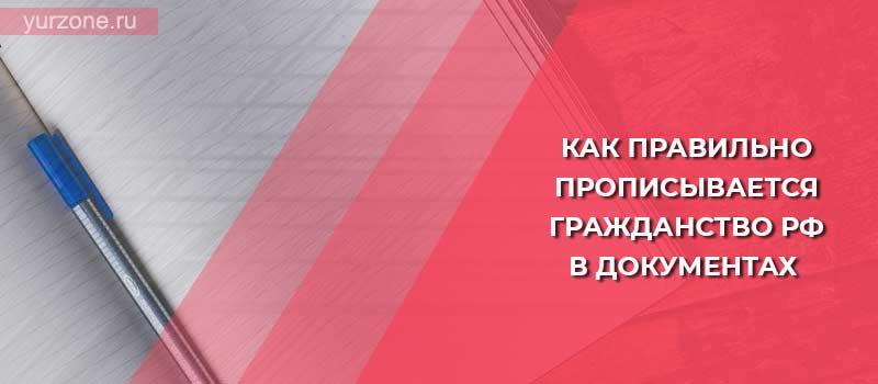 Как правильно прописывается гражданство РФ в документах