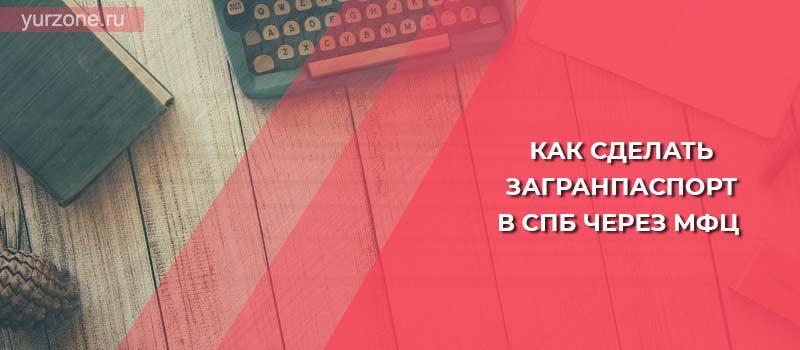 Как сделать загранпаспорт в СПб через МФЦ