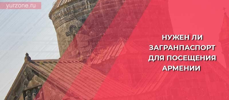 Нужен ли загранпаспорт для посещения Армении