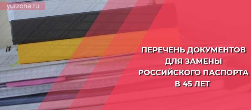 Перечень документов для замены российского паспорта в 45 лет