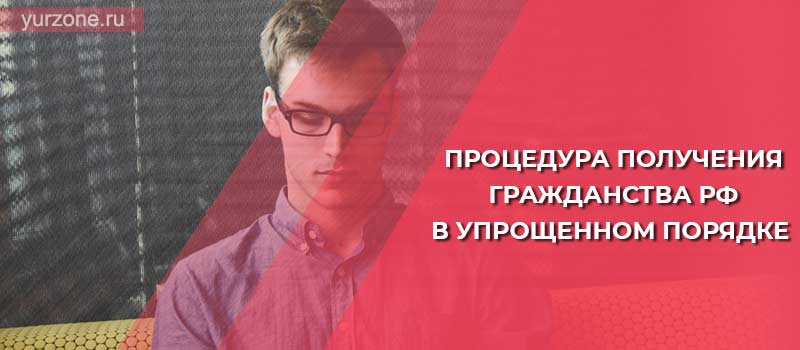 Процедура получения гражданства РФ в упрощенном порядке