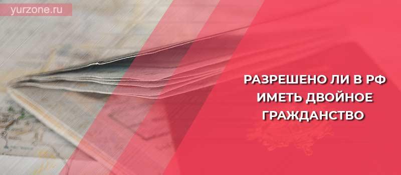 Двойное гражданство в России с какими странами разрешено в 2019 году?