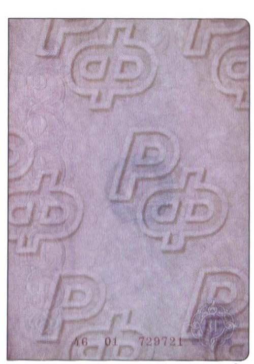 Эмблема на паспорта