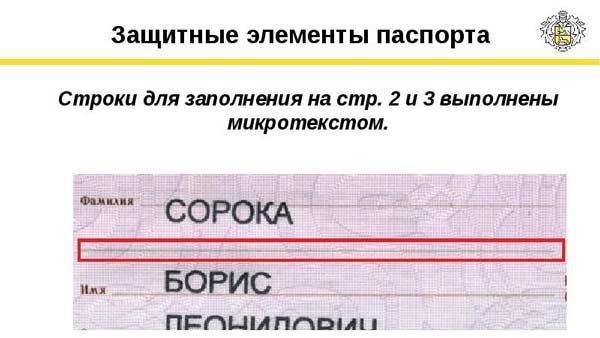Данные паспорта