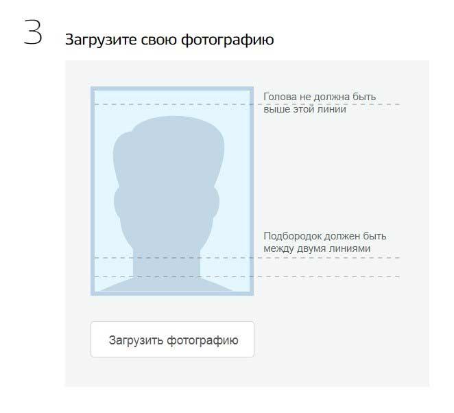 Замена паспорта 7