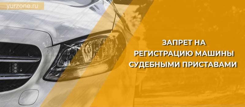 Запрет на регистрацию машины судебными приставами
