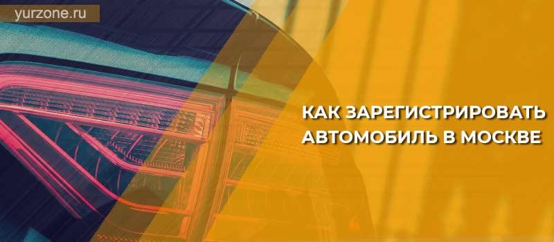 Как зарегистрировать автомобиль в Москве