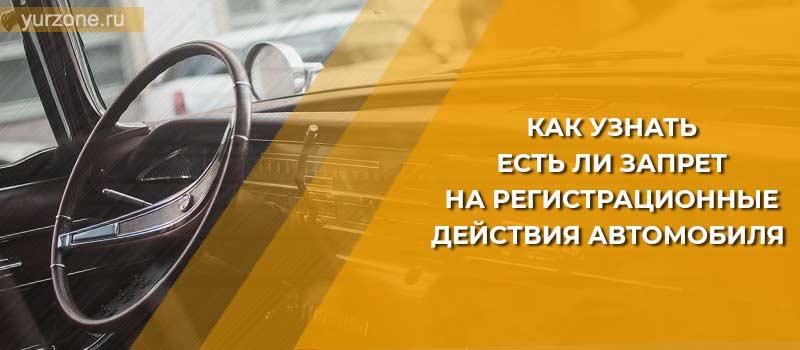 Как узнать есть ли запрет на регистрационные действия автомобиля