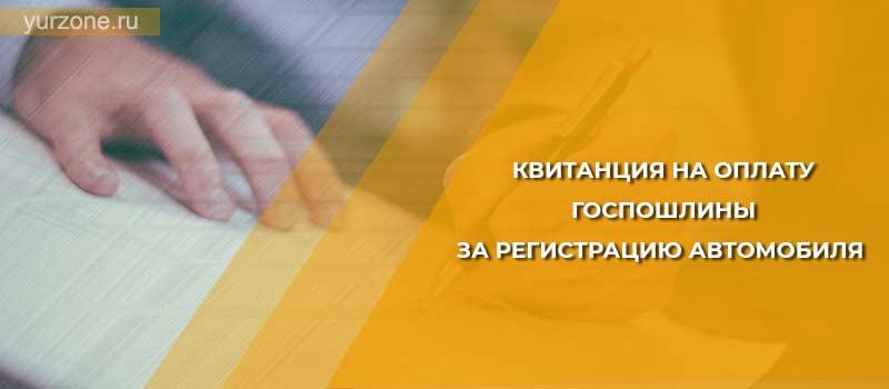 Квитанция на оплату госпошлины за регистрацию автомобиля