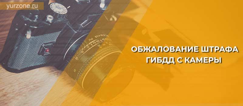 Обжалование штрафа ГИБДД с камеры
