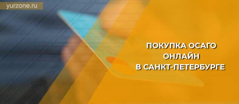 Покупка ОСАГО онлайн в Санкт-Петербурге