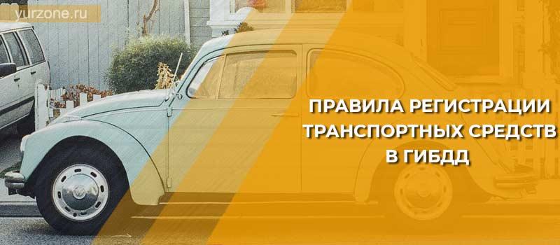 Правила регистрации транспортных средств в ГИБДД