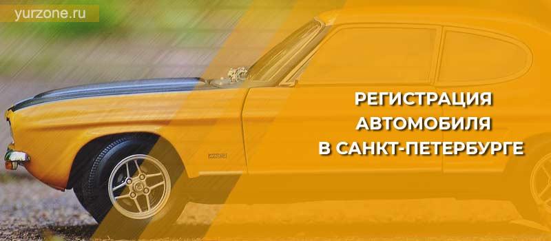 Регистрация автомобиля в Санкт-Петербурге