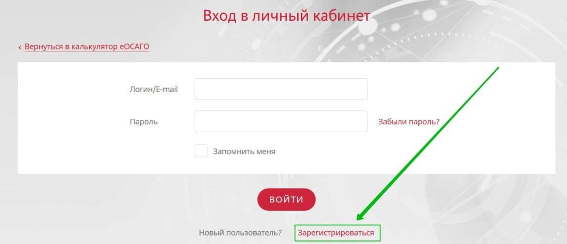 альфастрахование официальный сайт осаго