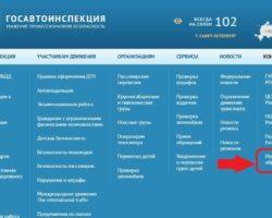 Образец жалобы на постановление ГИБДД за нарушение ПДД РФ
