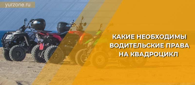 Какие необходимы водительские права на квадроцикл