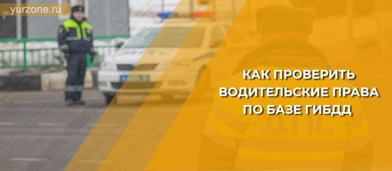 Как проверить водительские права по базе ГИБДД