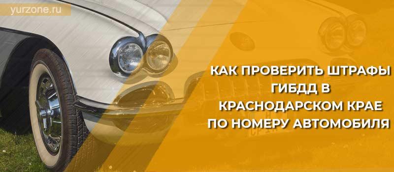 Как проверить штрафы ГИБДД в Краснодарском крае по номеру автомобиля