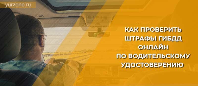Как проверить штрафы ГИБДД онлайн по водительскому удостоверению