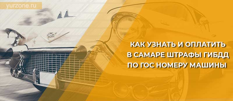 Как узнать и оплатить в Самаре штрафы ГИБДД по гос номеру машины