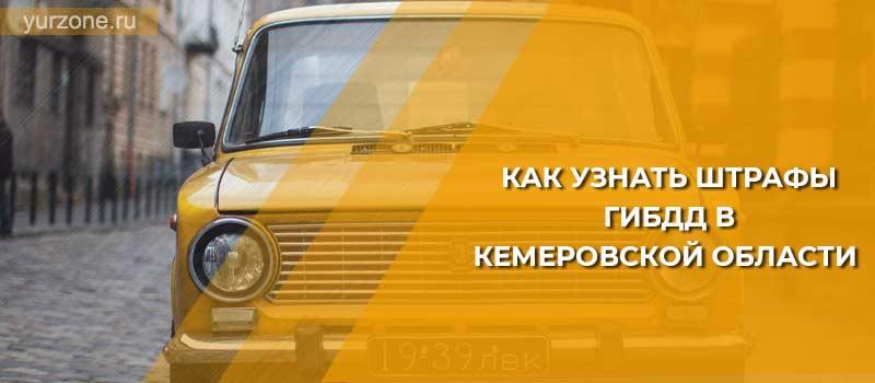 Как узнать штрафы ГИБДД в Кемеровской области