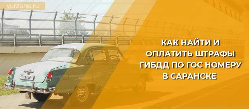 Проверка и оплата штрафов ГИБДД в Пензе по номеру автомобиля