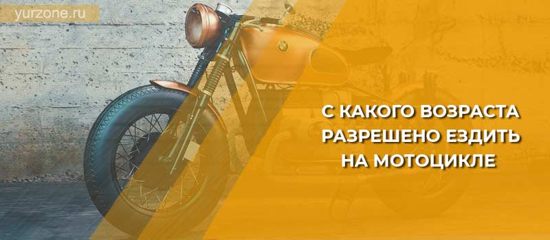 С какого возраста разрешено ездить на мотоцикле