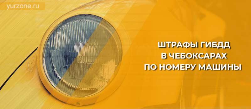 Штрафы ГИБДД в Чебоксарах по номеру машины