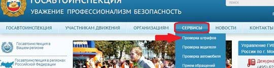 Штрафы ГИБДД в Краснодарском крае 1
