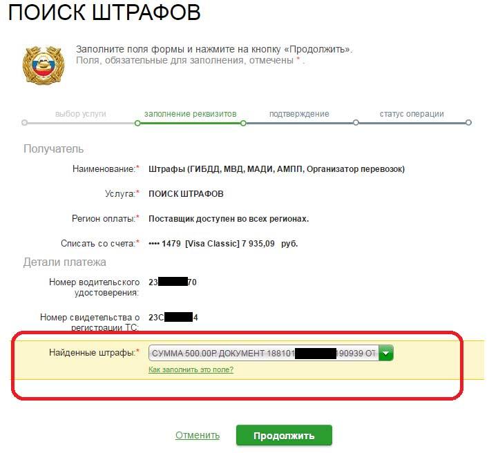 Проверить штрафы ГИБДД 11