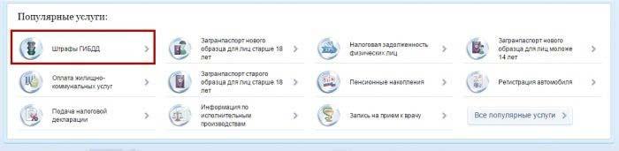 Штрафы ГИБДД в Костроме 2