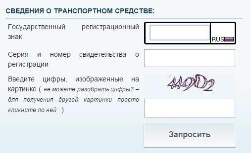 Штрафы ГИБДД в Краснодарском крае 2