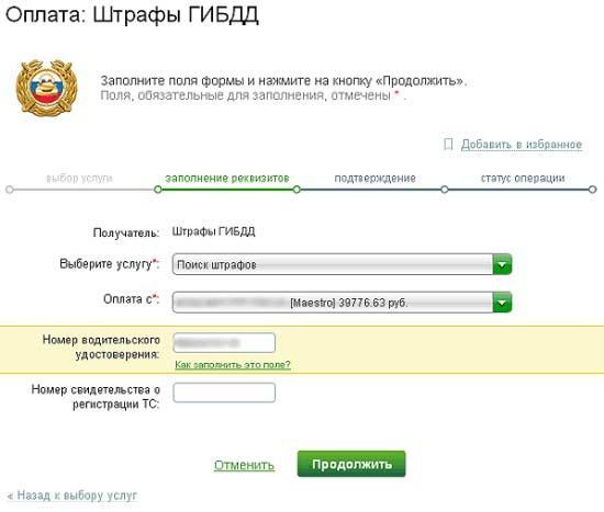 Штрафы ГИБДД в Костроме 3