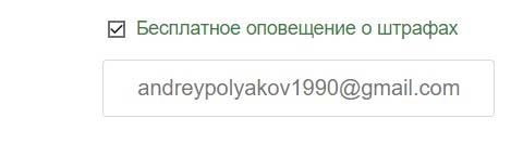 Штрафы ГИБДД в Новосибирске 3