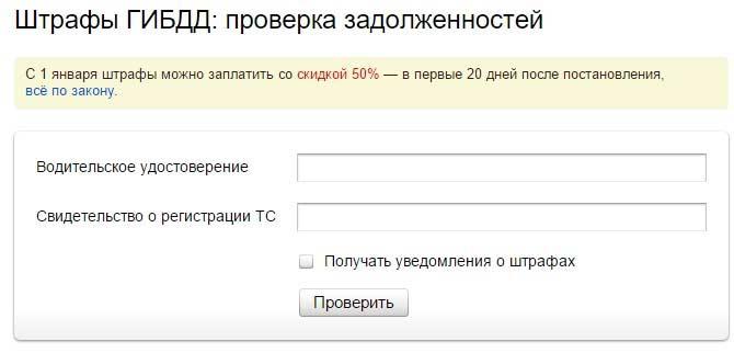 Штрафы ГИБДД в Костроме 4