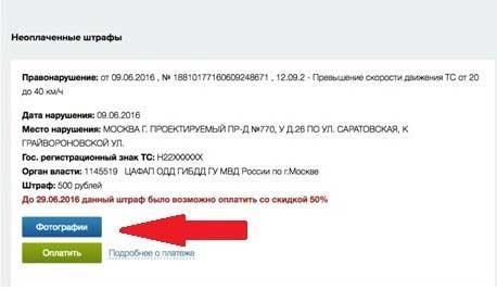 Штрафы ГИБДД в Новосибирске 4