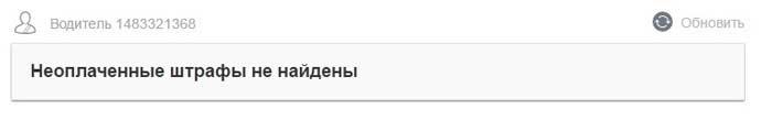 Штрафы ГИБДД в Краснодарском крае 5