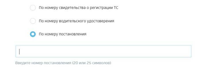 Штрафы ГИБДД в Костроме 5