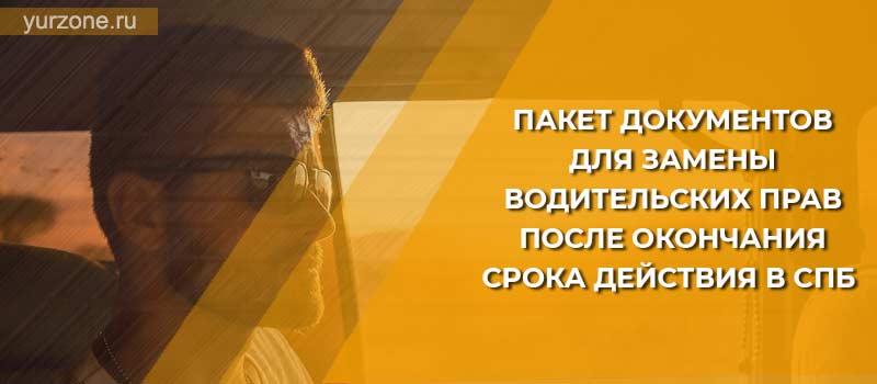 Пакет документов для замены водительских прав после окончания срока действия в СПб