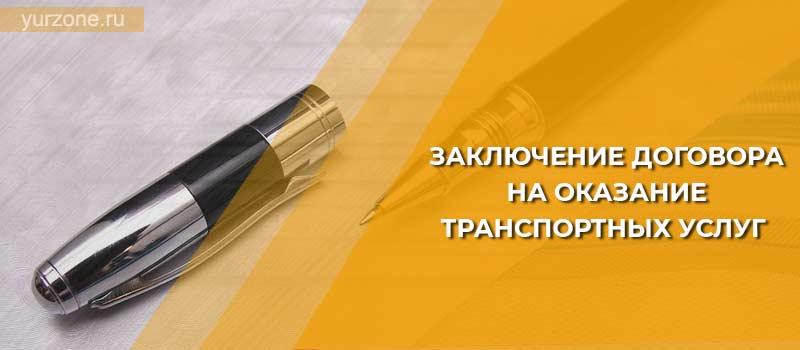 Заключение договора на оказание транспортных услуг