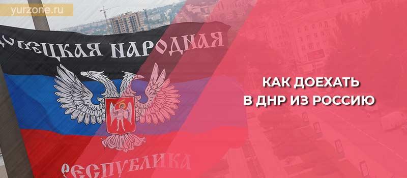 Как доехать в ДНР из РФ