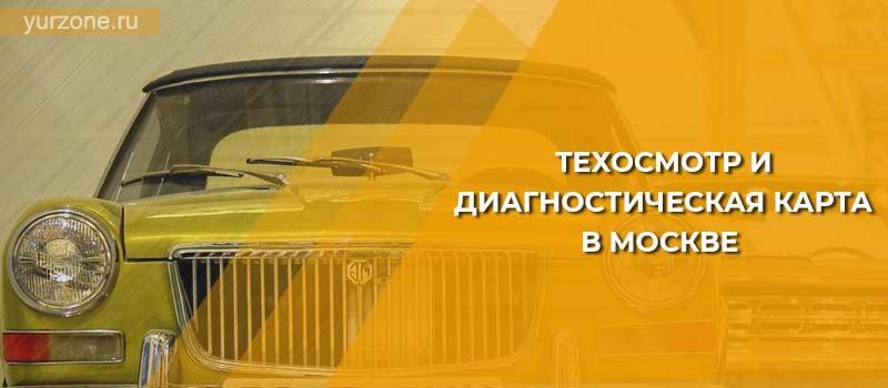 Техосмотр и диагностическая карта в Москве