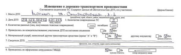 Заполнение европротокол