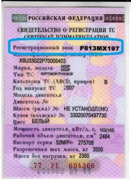 По гос. номеру автомобиля