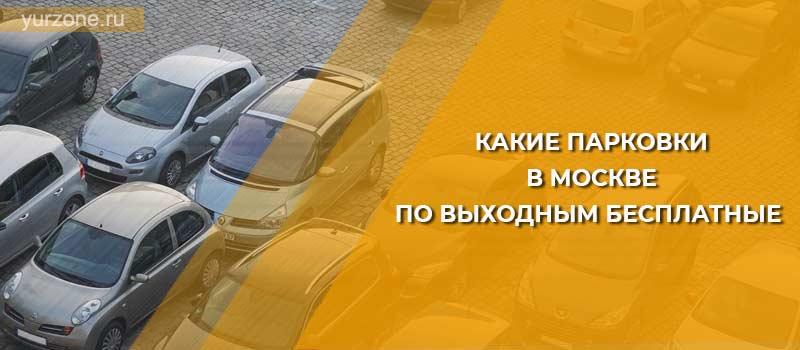 Какие парковки в Москве по выходным бесплатные