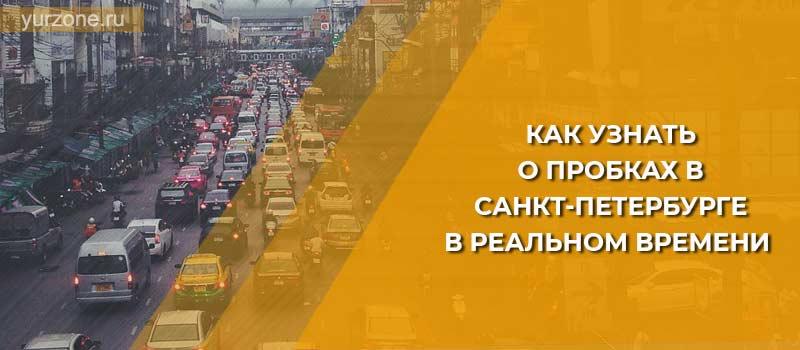 Как узнать о пробках в Санкт-Петербурге в реальном времени